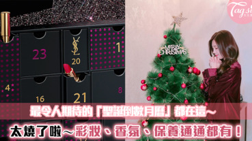 「2019聖誕倒數月曆」來了!最令人期待的限量彩妝、香氛、保養全都有