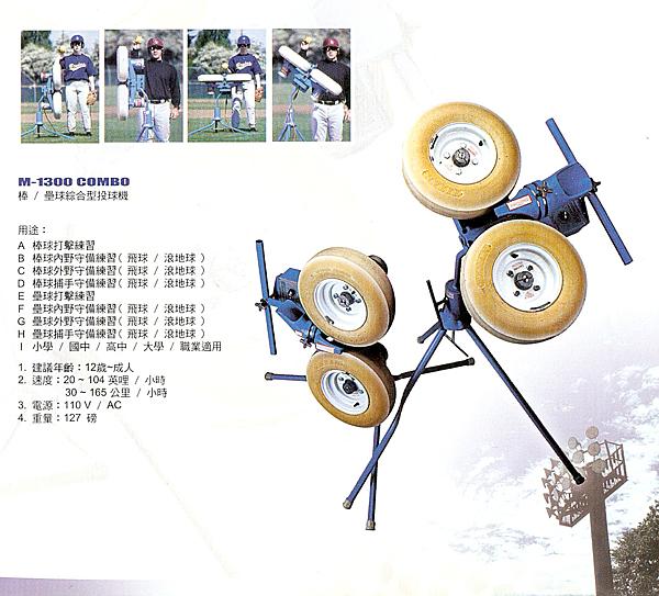 美國品牌JUGS的棒球發球機。