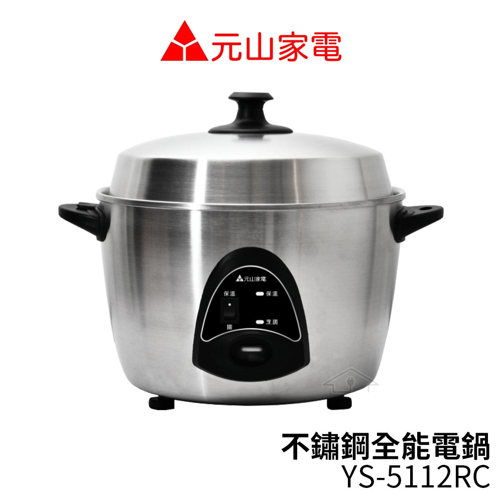 元山家電 11人份不鏽鋼全能電鍋 YS-5112RC