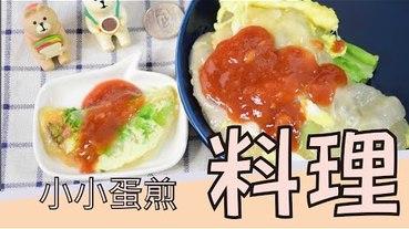 【料理】自製蚵仔煎麵糊,mini 迷你 料理篇第六彈-不是蚵仔煎,我是蛋煎。