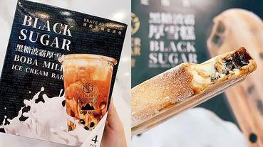 黑糖波霸鮮奶變雪糕?!珍奶控快囤貨~7-ELEVEN x 老虎堂全新冰品「黑糖波霸厚雪糕」!
