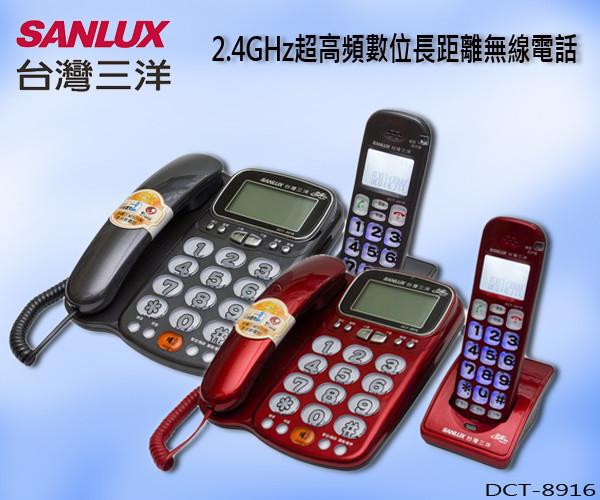 台灣三洋SANLUX 數位無線電話機(紅色/鐵灰色) DCT-8916