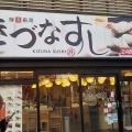 実際訪問したユーザーが直接撮影して投稿した歌舞伎町寿司きづなすし 新宿歌舞伎町店の写真