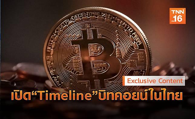 เปิด Timeline บิทคอยน์ในไทย จุดเริ่มต้น-จุดสิ้นสุด
