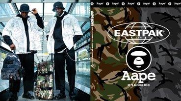 貫徹兩大品牌的前衛風格!AAPE X EASTPAK 聯乘系列 11 月 22 日 首度登場