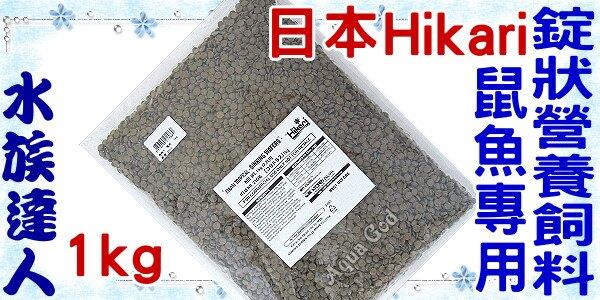 【水族達人】日本Hikari《高夠力鼠魚專用錠狀營養飼料1kg 21566》☆營養滿分˙玩家首選☆