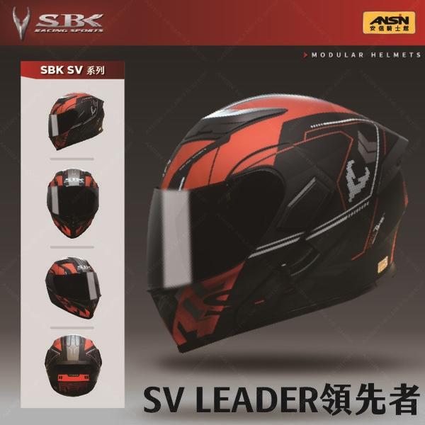 [中壢安信]SBK SV 領先者 LEADER 消光黑紅 雙D扣 內襯可拆 內置遮陽片 全罩 安全帽 可樂帽 汽水帽
