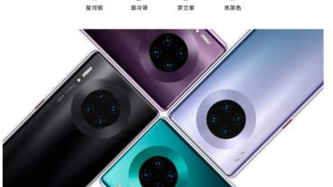 Mate 30/Mate 30 Pro 台灣取消上市,該如何購買?有哪些優惠?
