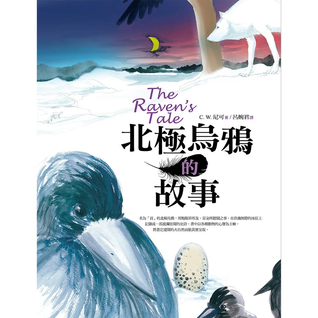 北極烏鴉的故事