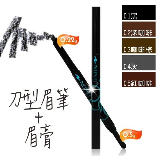 NOVU(刀型眉筆0.22g+眉膏0.5g)雙頭兩用筆(五色任選) [53473]