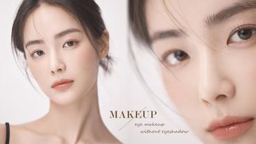 2020秋冬韓國超火「無眼影妝容」!不需畫眼影、零技巧輕鬆消腫泡,新手&單眼皮必學