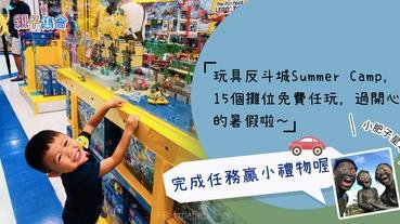 【專欄作家:小肥子星球】免費任玩 - 玩具反斗城Summer Camp,完成任務還有小禮物喔!
