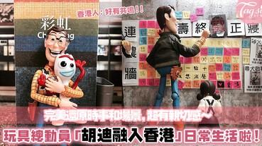 Toy Story「胡迪融入香港」日常生活?還原超道地的時事和場景,根本親切度爆表阿~