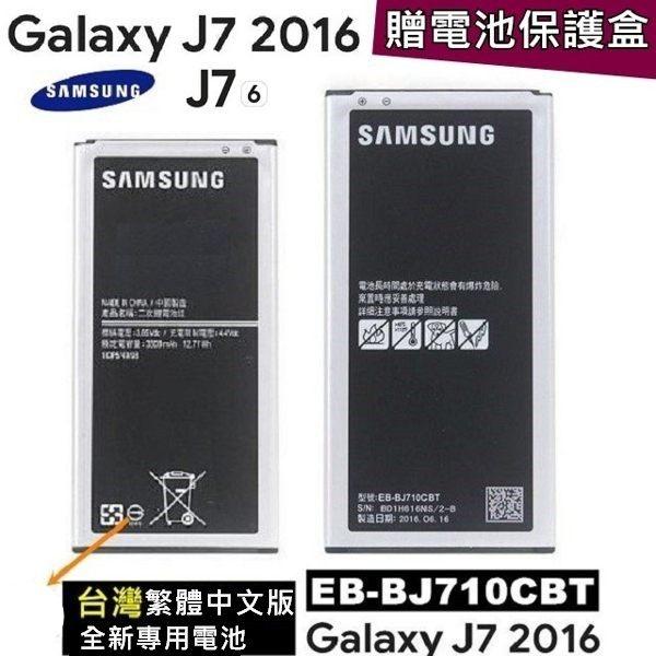 三星- J7(2016) 原廠電池【EB-BJ710CBT/E】n電池容量:3300mAh