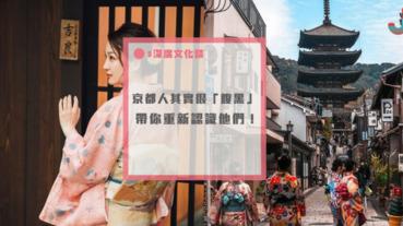 日本人都知道,以溫和著稱的京都人其實全都很腹黑?