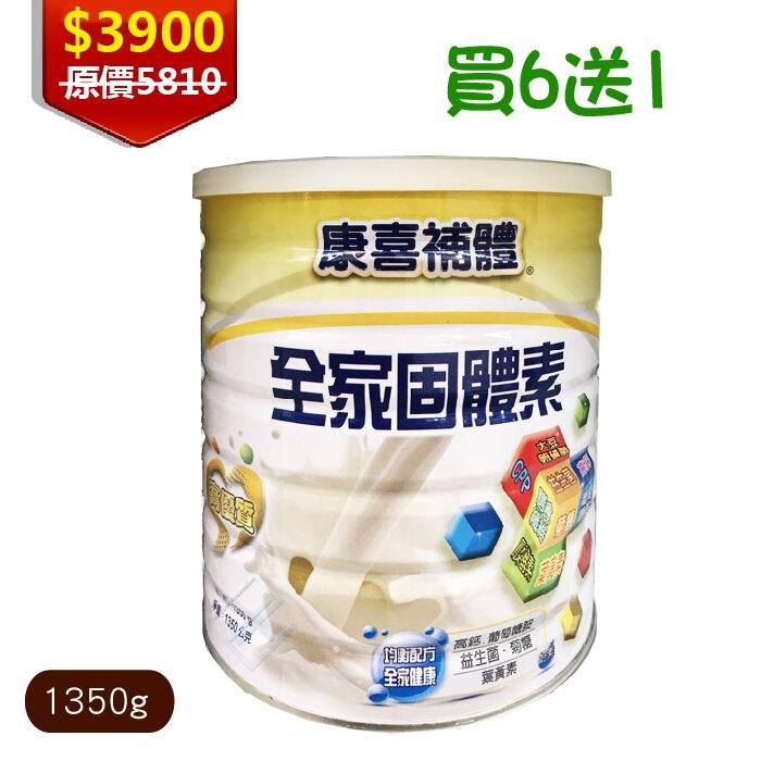 康喜補體 全家固體素 奶粉1350g 【買6送1共7罐】 康兒喜 葉黃素 益生菌。人氣店家康富久久保健藥粧的----天然養身調理----、長青保健館有最棒的商品。快到日本NO.1的Rakuten樂天市