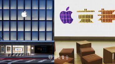 京都另類新式打卡熱點!京都首間 Apple Store 正式開幕