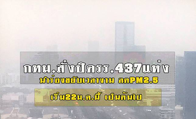 กทม. นำร่องขยับเวลาทำงานลดปัญหาการจราจร และฝุ่น PM2.5 ในข่วงเวลาเร่งด่วน