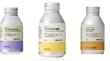 日本SNS夯什麼?無印良品「色票咖啡瓶」MUJI PANTONE胖瓶飲料系列