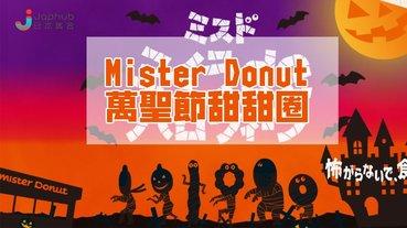 Mister Donut萬聖節特色甜品登場