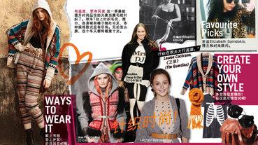 H&M 2010 秋季穿搭指南 : 針織時尚