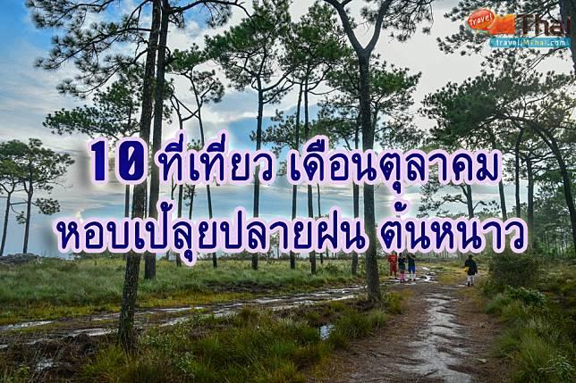 10 ที่เที่ยวเดือนตุลาคม หอบเป้ลุยปลายฝนต้นหนาว