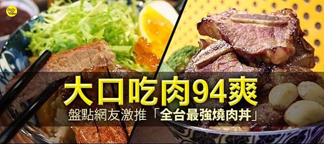 大口吃肉94爽!盤點網友激推「全台最強燒肉丼」!