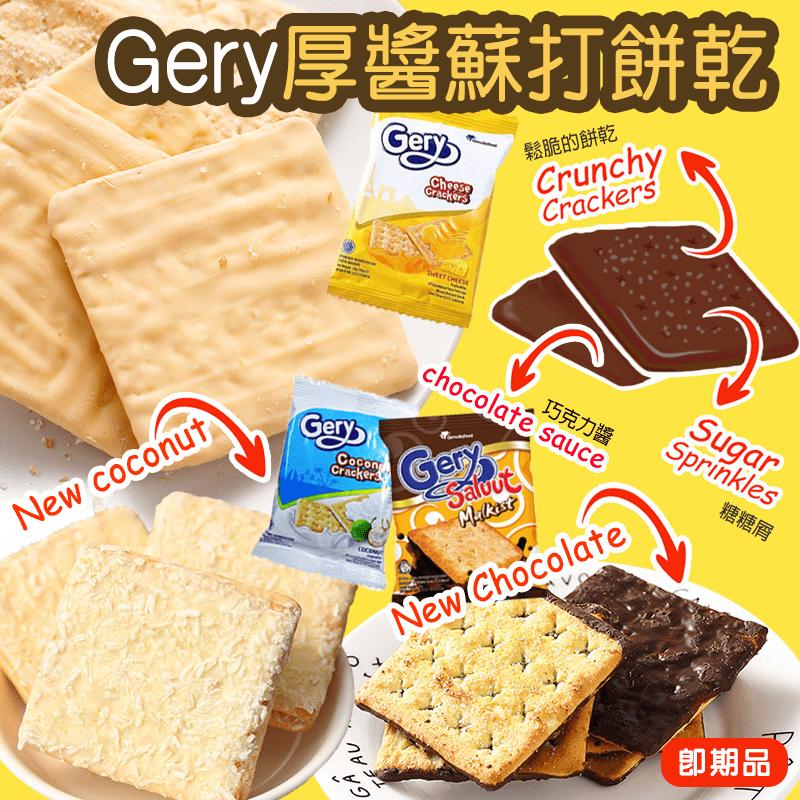 GERY超濃厚醬蘇打餅乾,本檔全網購最低價!