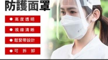 防疫裝備有哪些?防護面罩、透明防護面罩、醫療防護面罩選購指南一次看