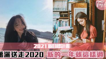 2021新目標計畫!提早訂立新目標!讓2021不再茫然