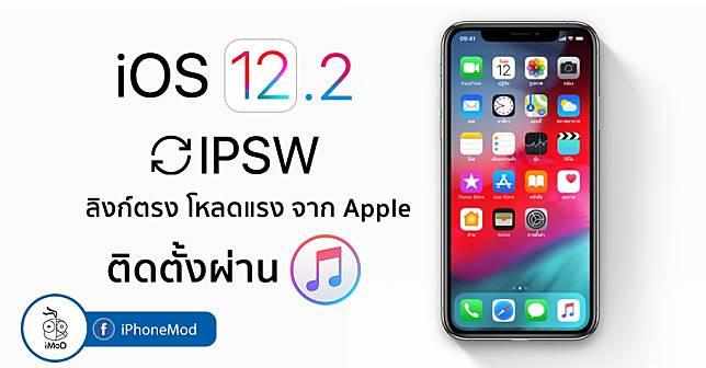 ดาวน์โหลด iOS 12 2 IPSW เวอร์ชันสมบูรณ์ ลิงก์ตรงโหลดแรงจาก Apple