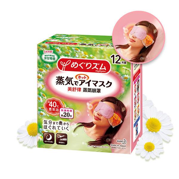 日本花王 美舒律 蒸氣眼罩 洋甘菊香12片裝【花王旗艦館】