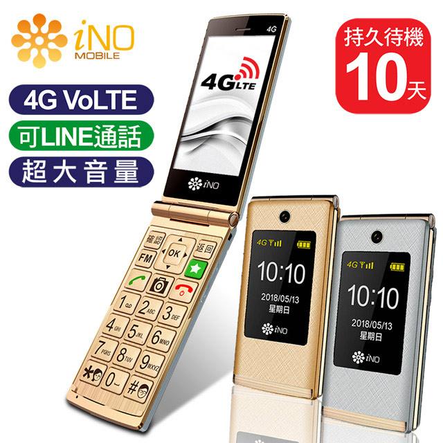4G 翻蓋手機可以 LINE 通話超大電池,持航力更持久超大音量、大按鍵、大字體SOS 警急求助鍵親情速撥鍵