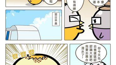 《扭蛋雞漫畫》第17話