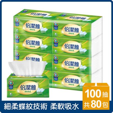 倍潔雅超質感抽取式衛生紙100抽x80包/箱(T180BY-P2)