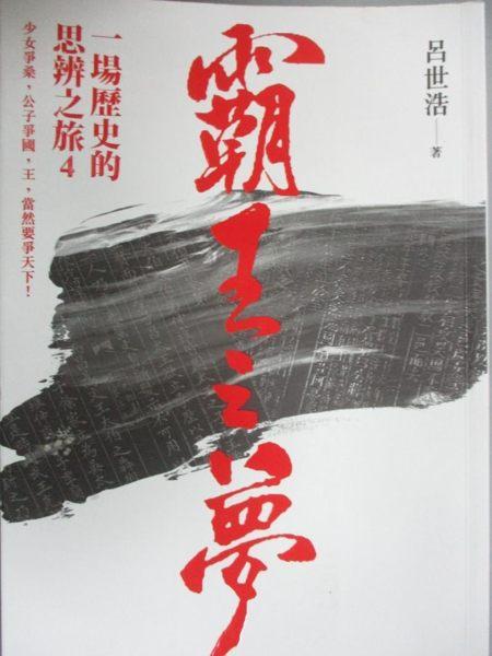 【書寶二手書T1/歷史_JKJ】霸王之夢-一場歷史的思辨之旅4_呂世浩