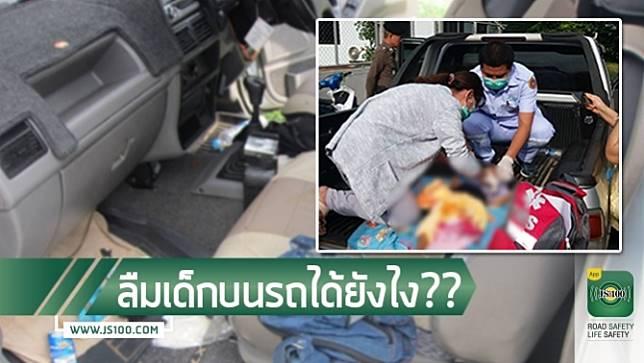 ลืมเด็กทิ้งไว้บนรถ..พบอีกทีกลายเป็นศพ! เหตุการณ์สลดซ้ำซากของสังคมไทย