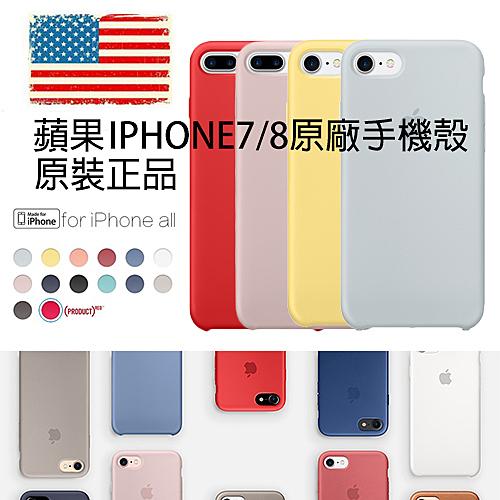 為 iPhone 8/7設計,緊密貼合按鈕、睡眠/喚醒按鈕以及裝置的弧線nI8請選I7選項