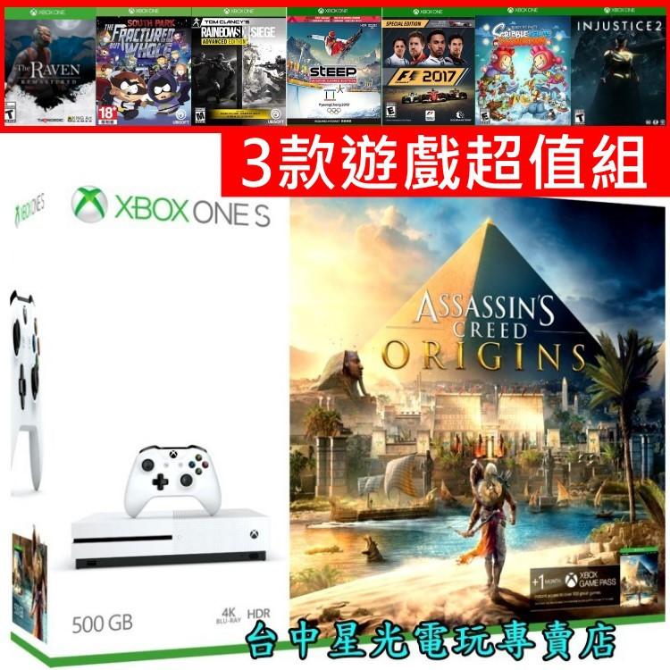 【XB1主機 3款遊戲超值組】☆ Xbox One S 白色 刺客教條 起源 同捆組+2款遊戲 ☆【台中星光電玩】
