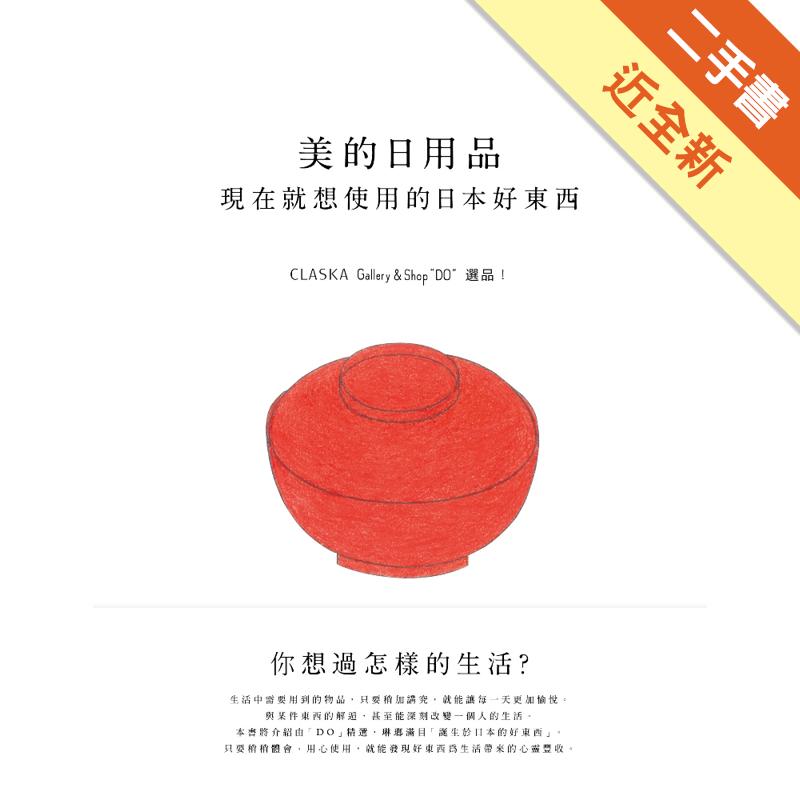 商品資料 作者:大熊健郎(CLASKA Gallery & Shop「DO」總監)等人 出版社:合作社出版 出版日期:20160525 ISBN/ISSN:9789869186186 語言:繁體/中文