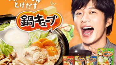 日本推薦小鍋高湯5選 冬日宵夜一人鍋之友