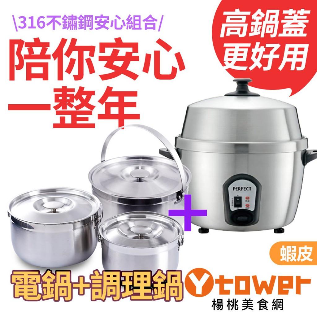 【PERFECT理想牌】 頂級316不鏽鋼分離式電鍋PR-8360【楊桃美食網】