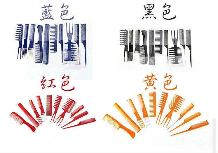 ★超葳★10件套 染髮工具 美髮梳 精品梳 美妝工具套裝 10件套梳子