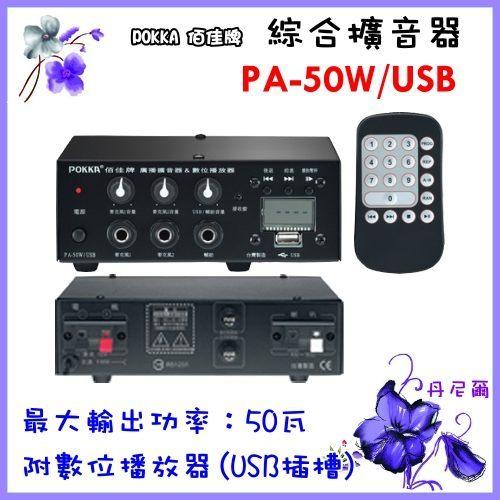 USB數位播放器/最大輸出功率:50瓦