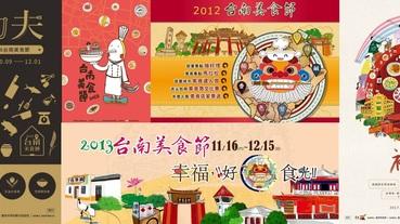 台南美食節 | 2018 台南美食節,最新活動資訊!