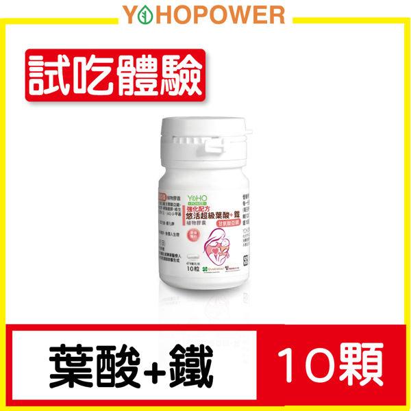 專利活性葉酸 幫助母體健康n舒適好韻 迎接寶貝n添加專利甘氨酸亞鐵 有助於證長紅血球形成