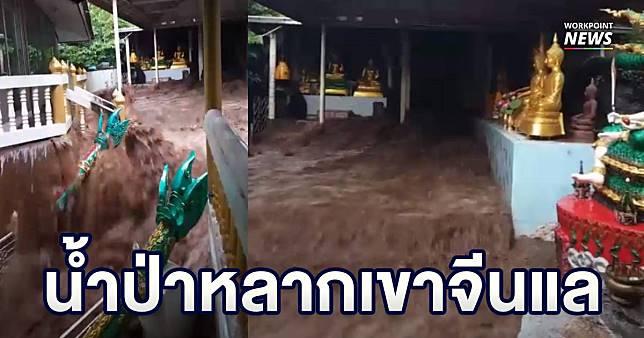 น้ำป่าไหลหลากจากเขาจีนแล อ.เมืองลพบุรี หลังฝนตกนานหลายชั่วโมง