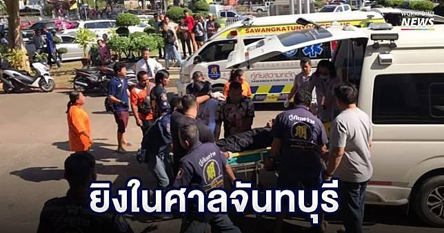 ยิงกันในศาลจันทบุรี ระหว่างพิจารณาคดีปมพิพาทมรดกที่ดิน ตาย 2 เจ็บ 3