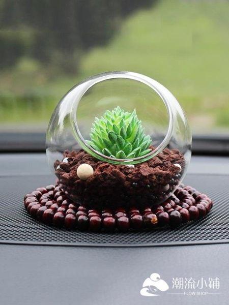 汽車香水座創意車載沸石仿真多肉植物石頭車內可愛裝飾品用品擺件