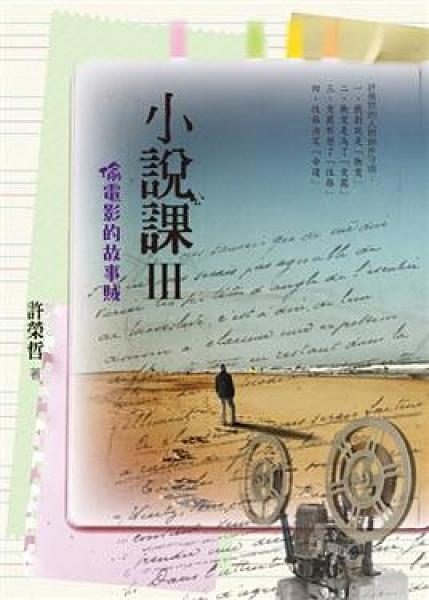 出版社:國語日報/作者:許榮哲